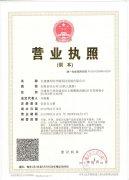 统一社会信用代码证(营业执照)